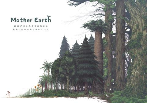 mother_earth.jpg